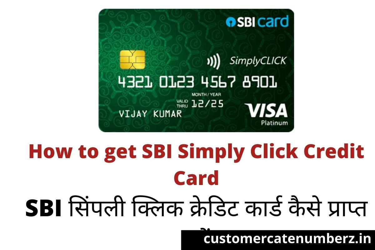 How to get SBI Simply Click Credit Card, SBI सिंपली क्लिक क्रेडिट कार्ड कैसे प्राप्त करें